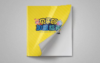 贝乐鸥加盟手册设计