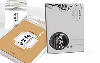 余秋雨书籍设计