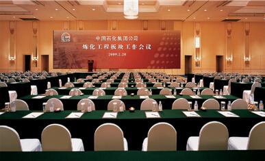 中石化工作会议