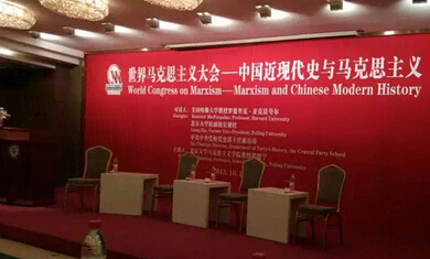 世界马克思主义大会