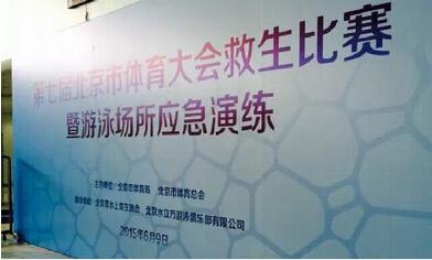 第七届北京市体育大会