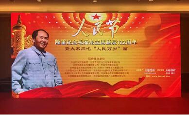 纪念毛泽东主席诞辰122周年活动