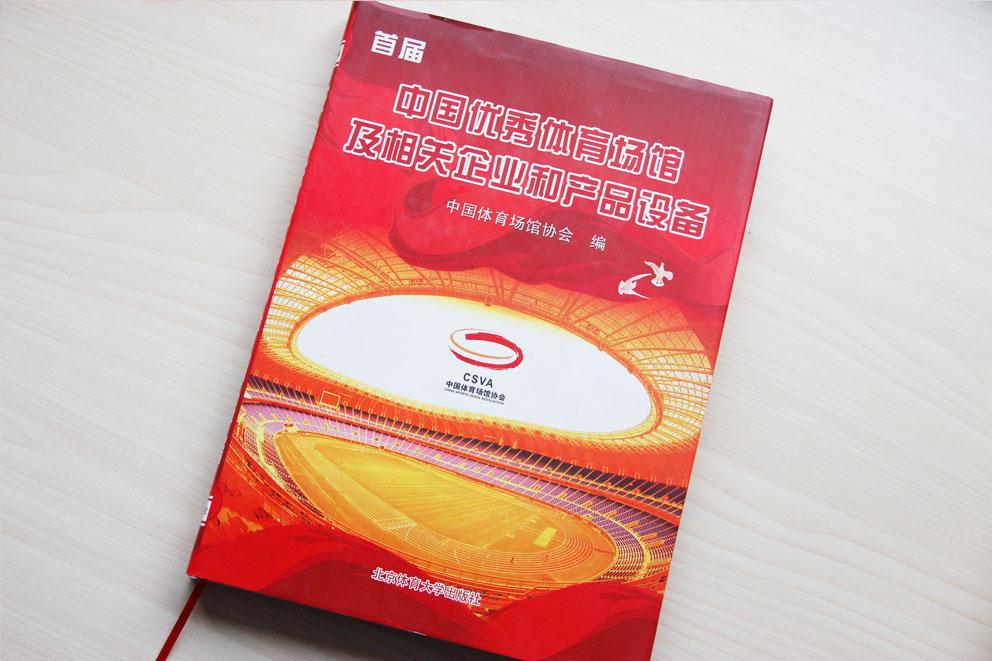 中国体育场馆协会