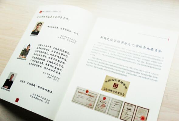 中国文化管理会
