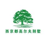 西京都高尔夫别墅