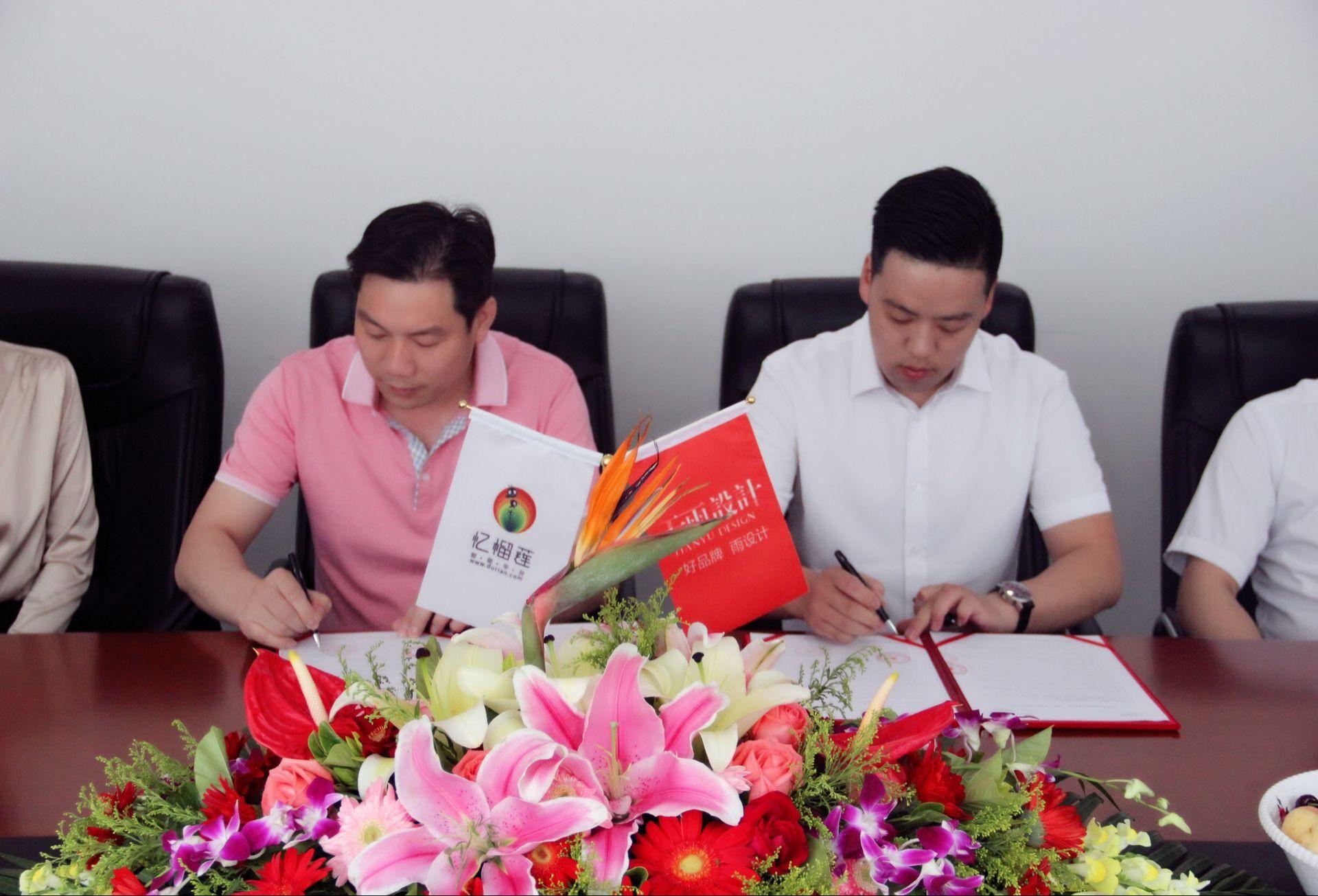 忆榴莲与天雨传媒就品牌战略合作举行签约仪式