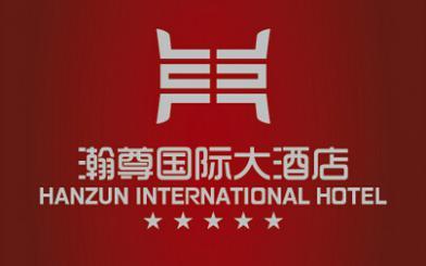 瀚尊国际酒店VI设计