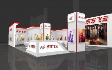 东方飞云科博会展厅设计