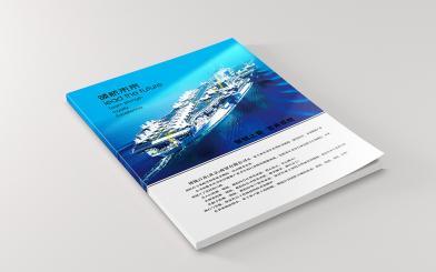 博锐百舟画册设计