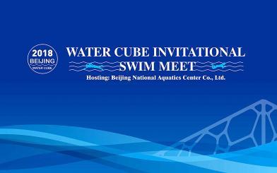 水立方国际青少年游泳赛