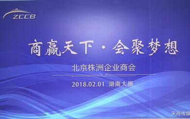 北京株洲企业商会换届大会