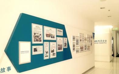 思源集团企业墙展示