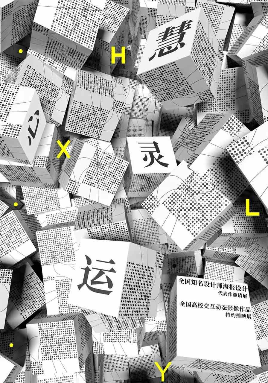全国知名设计师海报代表作邀请展在武汉隆重揭幕