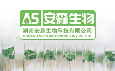安森生物科技