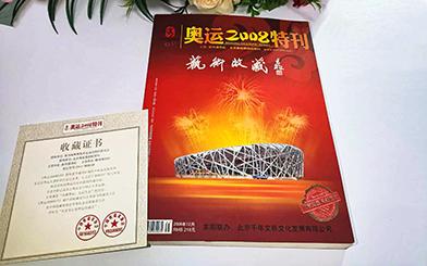 奥运2008特刊设计
