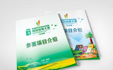 农业创业创新项目大赛画册