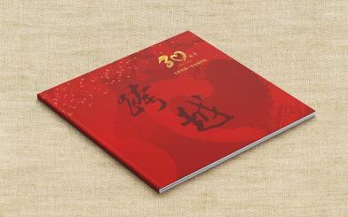 北京市第一社会福利院30周年画册